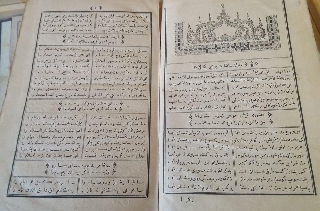 """Divan Hafiza Širazija, star 144 godine, na policama Biblioteke """"Behram-beg"""""""